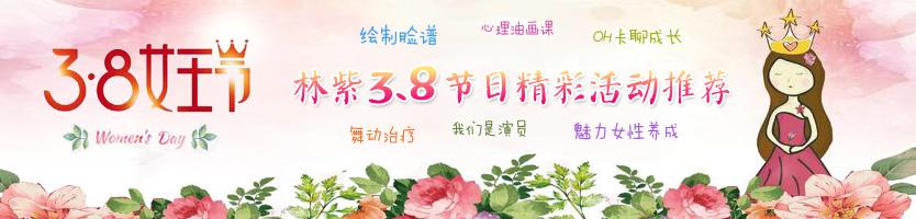 2019-林紫3.8妇女节精彩活动推荐