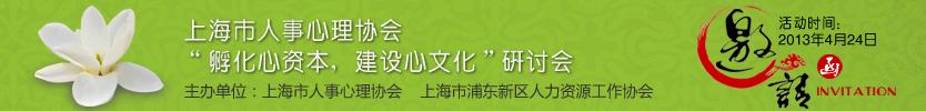 """上海市人事心理协会 """"孵化心资本,建设心文化""""研讨会"""