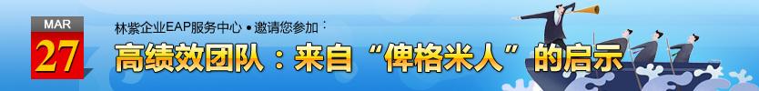 """3月HR心理沙龙 高绩效团队:来自""""俾格米人""""的启示"""
