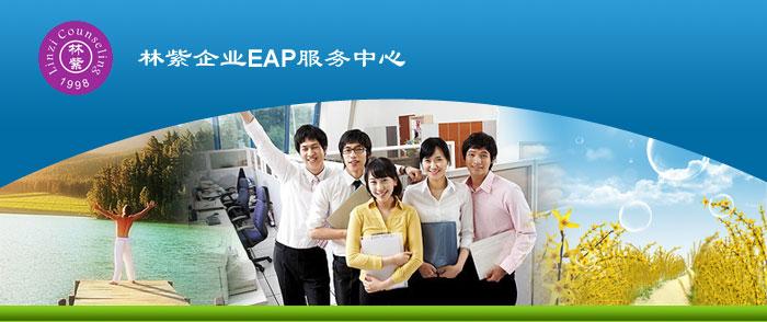 林紫企业EAP港台服务