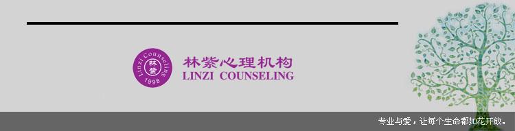 林紫EAP企业服务中心