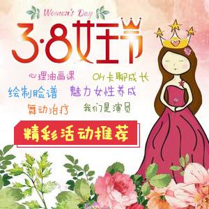 林紫3.8妇女节活动推荐