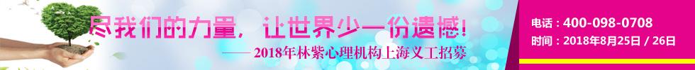 2018林紫心理机构-上海义工心理咨询师招募