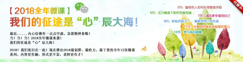 """【2018全年微课】我们的征途是""""心""""辰大海!"""