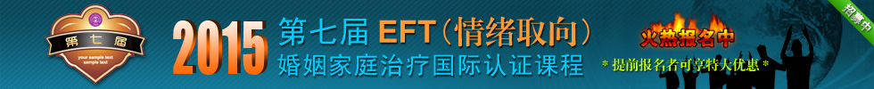 第七届EFT(情绪取向)婚姻家庭治疗国际认证课程