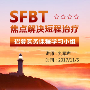焦点解决短程心理治疗(SFBT)