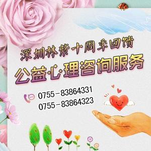 深圳林紫十周年回馈——公益心理咨询服务