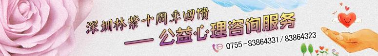 深圳林紫十周年回馈-公益心理咨询服务