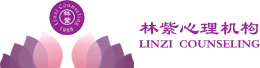 上海林紫心理咨询中心