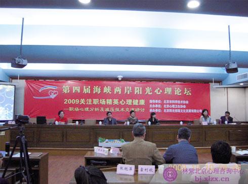 上海心理咨询网