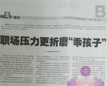 新闻晨报采访林紫心理机构心理咨询师郭招华