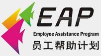 EAP,员工心理援助