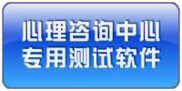 心理咨询中心专用测试系统